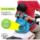 兒童機車安全帶 兒童安全帶 背帶 防摔固...