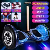 超盛10寸電動雙輪兒童智能自平衡代步車成人兩輪體感車思維平衡車【免運直出】
