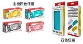 [哈GAME族]免運 可刷卡 任選 Switch Lite 縮小版 主機 + IPEGA Switch NS Lite SND-433 主機保護殼 水晶殼