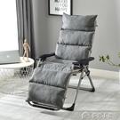躺椅墊秋冬季可拆洗藤椅折疊躺椅墊連身坐墊搖椅靠墊背一體毛絨通用墊子YXS 快速出貨