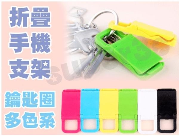 新竹【超人3C】可掛 鑰使圈 鑰匙圈 手機座 支架 照片名片架 懶人折疊手機架 1070074@3M4