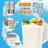 DIY優格體驗組-牛奶250mlx12瓶+優格粉2gx6包+日式優格機一台(8yo-500)