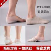 增高鞋墊 襪子內增高鞋墊舒適出口日本硅膠仿生后跟套體檢隱形增高墊男女式 霓裳細軟