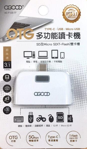 【AGOOD】OTG多功能讀卡機 AG-F-03-77