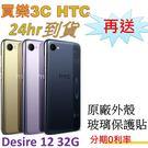 HTC Desire 12 手機 32G,送 原廠外殼+玻璃保護貼,分期0利率