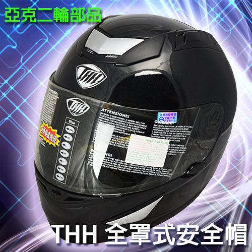 THH TS-41A+ 亮光黑 全罩 安全帽 2015 新款 素色 彩繪