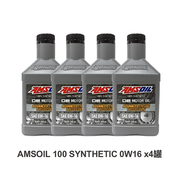 AMSOIL 100 SYNTHETIC 0W16 x4罐