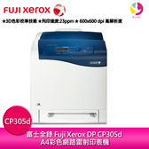 富士全錄 Fuji Xerox DP CP305d A4彩色網路雷射印表機