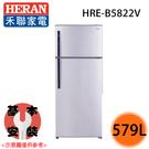【HERAN禾聯】579L紫玫瑰系列變頻雙門電冰箱 HRE-B5822V 送貨到府+基本安裝