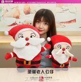 可愛毛絨玩具大號圣誕老人公仔小布偶娃娃玩偶女孩創意圣誕節禮物 YYJ 艾莎嚴選