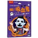 Crazy Halloween:吸血鬼立體大面具【遊戲書】