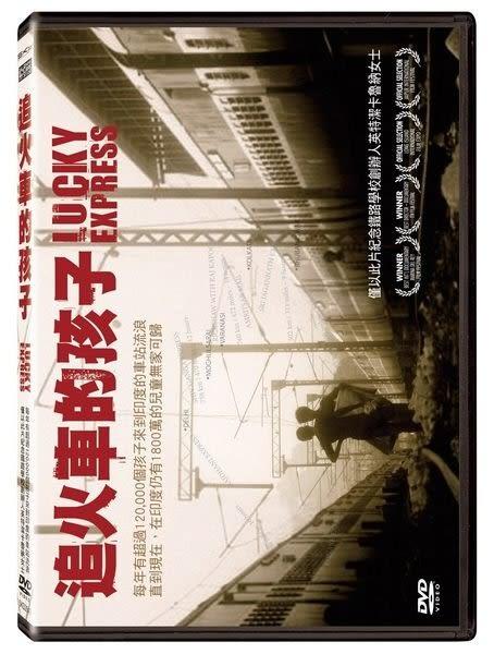 追火車的孩子 DVD (購潮8)