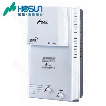 【買BETTER】豪山熱水器/豪山牌熱水器 H-1275z無氧銅水箱屋外防風熱水器(12L)★送6期零利率