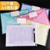 創易50個a4文件袋透明檔案袋塑料資料袋辦公文件合同收納夾按扣袋 茱莉亞嚴選