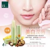 Momus 美白潤唇修護素+Plus 3.5g 護唇膏【BG Shop】5款可選