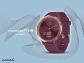 【時間道】GARMIN -預購- vivomove HR 心率智慧指針式腕錶- 運動款/ 野莓紫(小)免運費