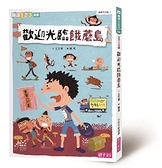 海愛牛社區(2):歡迎光臨餓蘑島(新版)