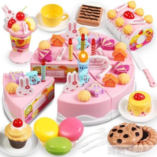 女孩玩具兒童生日蛋糕寶寶仿真水果蔬菜快樂切切看小玲過家家套裝  女神購物節 YTL