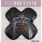 ASIA 雙層網 可拆洗 帽襯