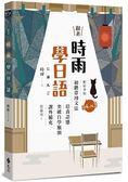跟著時雨學日語:輕鬆掌握N4~N3初階常用日文文法,培養語感、突破自學瓶頸、課外