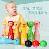 保齡球兒童室內戶外親子互動寶寶球類益智玩具1-2-3周歲男孩女孩  麥琪精品屋