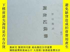 二手書博民逛書店罕見調查記載冊Y277651 瀋陽農學院 瀋陽農學院 出版198