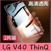 【萌萌噠】LG V40 ThinQ (6.4吋) 兩片裝+四角殼 9H非滿版 高清透明鋼化膜 螢幕保護膜+四角加厚殼
