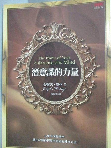 【書寶二手書T4/心理_LHC】潛意識的力量_朱侃如, 約瑟夫.墨菲
