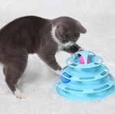 儿童玩具 貓咪自嗨玩具四層轉盤球小主子解悶神器幼貓逗貓耐咬寵物玩具品【快速出貨八折特惠】