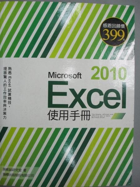 【書寶二手書T2/電腦_JLM】Microsoft Excel 2010 使用手冊_施威銘研究室