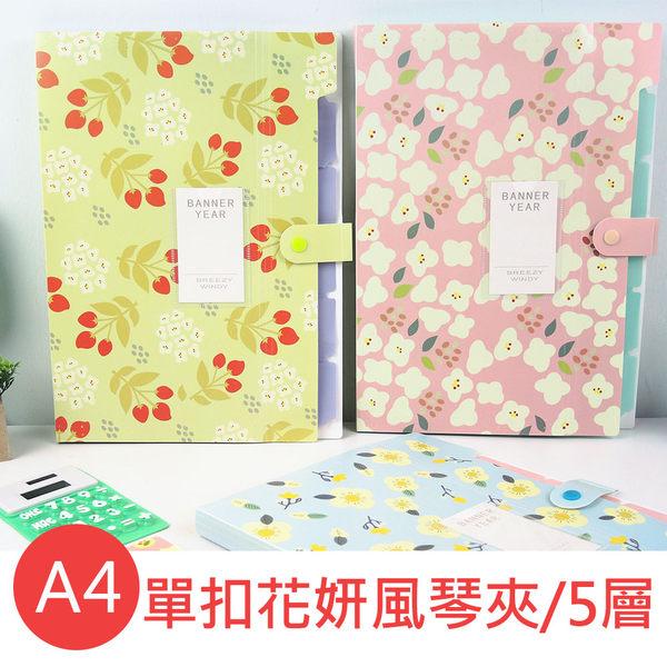 珠友 SS-10116 A4/13K單扣花妍風琴夾/5層(附名片袋)