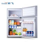 小冰箱小型家用雙門宿舍冷藏冷凍雙開門辦公室保鮮電冰箱  艾維朵  igo