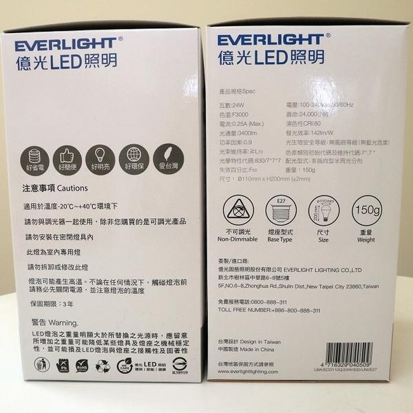 LED燈泡 億光24W大球泡 超節能/高亮度LED燈泡取代38W/保固3年 20000小時的超業界耐用度