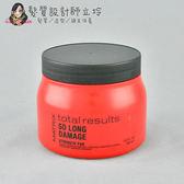 立坽『深層護髮』台灣萊雅公司貨 MATRIX美傑仕 TR好韌性髮膜500ml(原賦活修護) LH01