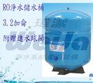 RO 逆滲透 純水機 專用3.2加倫 儲...