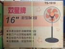 ^聖家^TS-1618 雙星16吋360度立體擺頭立扇