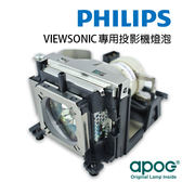 【APOG投影機燈組】適用於《VIEWSONIC PJL6233》★原裝Philips裸燈★