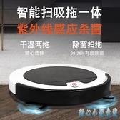 家用智能掃地機機器人全自動觸摸感應規劃路徑超薄清潔吸塵器禮品 KP1824【甜心小妮童裝】