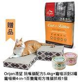 *KING*【含運+贈寵喵派對兩罐&4IN1抓板一個】Orijen渴望 愛貓專用 成幼貓5.4kg