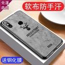 小米8青春版米9紅米note7pro手機殼9se布紋米九保護套