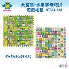 親親 Ching Ching 大富翁+水果字母巧拼 遊戲地墊 (8片裝)