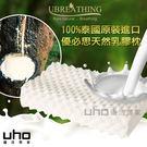 枕頭【UHO】泰國優必思天然乳膠枕 免運