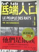 【書寶二手書T1/社會_IDL】低端人口-中國, 是地下這幫鼠族撐起來的_派屈克.聖保羅