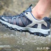 戶外溯溪鞋夏季男女透氣網布涉水鞋水陸兩棲鞋輕便防滑徒步登山鞋 QQ19442『MG大尺碼』