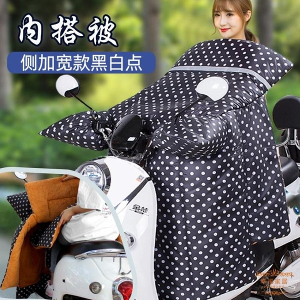 機車擋風被 電動摩托車擋風被冬季加絨加厚防寒電瓶電車自行車防雨防風罩保暖