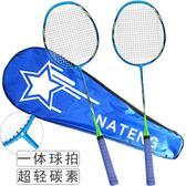 碳素超輕兒童羽毛球拍小學生3-12歲初學雙拍訓練耐打耐用型2只裝 QQ3253『樂愛居家館』