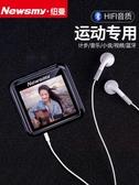 隨身聽 B58MP3可愛學生版MP4音樂播放機學英語聽力運動跑步便攜式P3迷妳有屏電子書 晟鵬國際貿易
