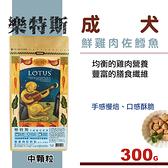 【SofyDOG】LOTUS樂特斯  鮮雞肉佐鱈魚 成犬-中顆粒(300克) 狗飼料 狗糧