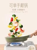 平底鍋不黏鍋燃氣灶適用電磁爐通用麥飯石白色不沾烙餅不黏小煎鍋 NMS陽光好物