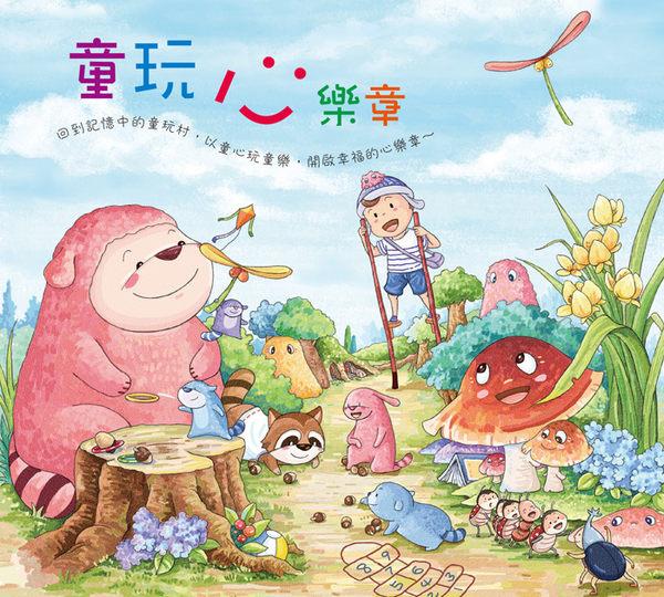 童玩心樂章 CD (購潮8)